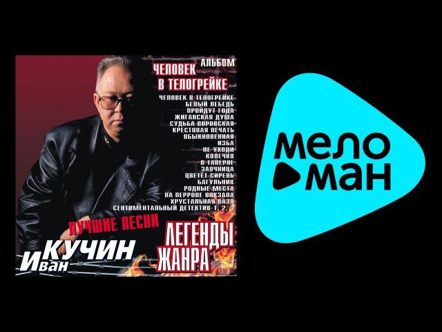 ИВАН КУЧИН ЧЕЛОВЕК В ТЕЛОГРЕЙКЕ СКАЧАТЬ БЕСПЛАТНО