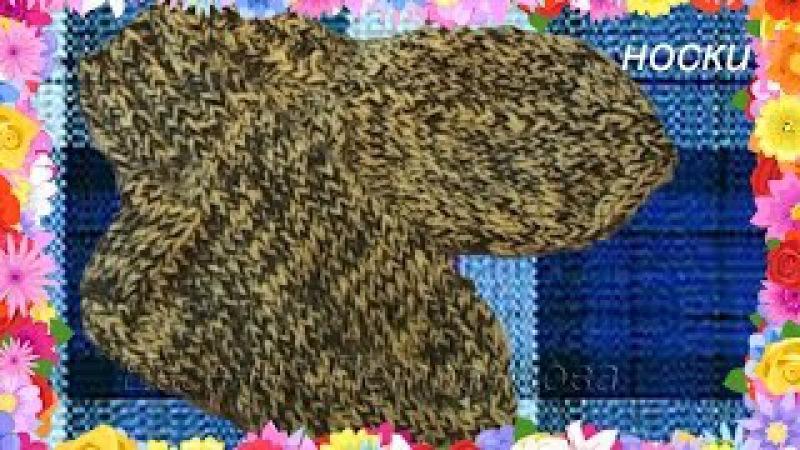 Как связать носки для ребенка 1,5 - 2 года, на двух спицах