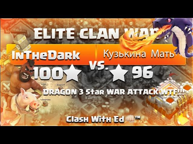 Clash of Clans ELITE WAR InTheDark vs Кузькина Мать AoW INSANE DRAGON 3 STAR Th11 ATTACK