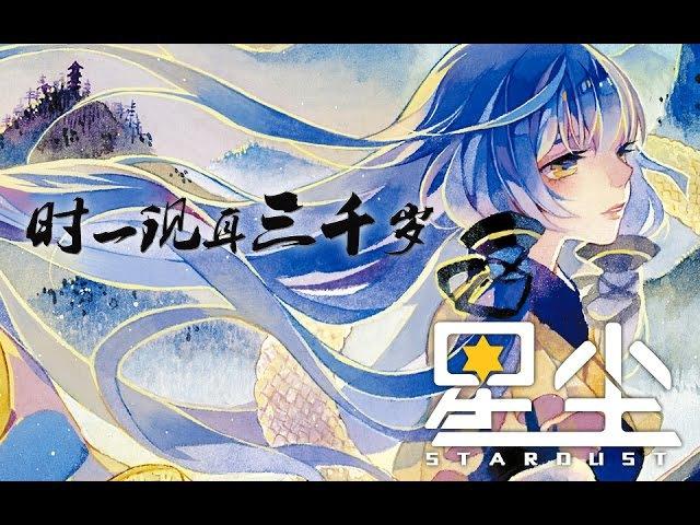 Vocaloid Stardust - 时一现耳三千岁 (Shi Yi Xian Er San Qian Sui)