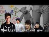 Поездка в детдом (бывшей Alienbike team). Костя Андреев, Миша Пахомов, Дима Гордей, Антон Степанов