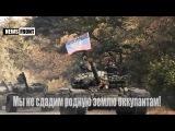 Русские своих в беде не бросают. Отдельный батальон специального назначения «Патриот»