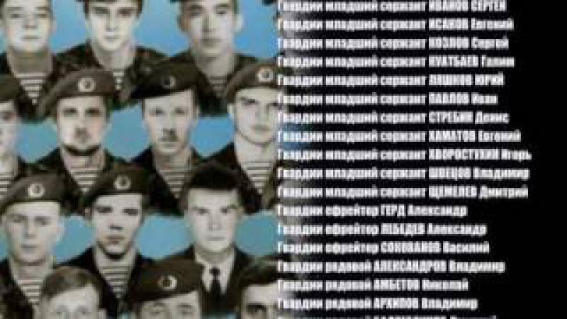 Сыновья России Нам кажется мы никогда не умрём ст Н Мельникова Памяти 6 й роты 104 го полка 76 й Псковской дивизии ВДВ