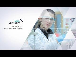 סרט תדמית אוניברסיטת אריאל Ariel University Video