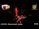 Фейерверк LDC310 Властелин колец (1,25