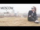 VLOG #11 || Москва, Наталия Орейро, Ночной дозор