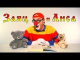 Видео с игрушками. Клоун Дима и сказка Заяц и Лиса. Развивающее видео для детей.