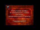 Кельтские мифы. Передача 31. Поиски Святого Грааля. Сэры Галахад, Пермеваль, Борс - рыцари Грааля