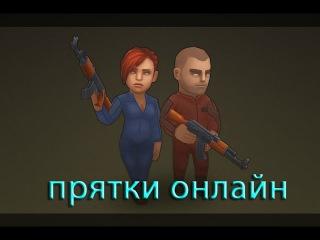 Прятки онлайн (VladWinner 1st1)