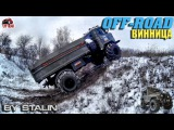 Off-road - 84 Дрифт по снегу на полном приводе [ГАЗ-66, НИВА, Nissan Patrol Y60, УАЗ-469]
