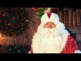Видео-поздравление именное от Деда Мороза для двоих детей. Новинка 2015 года!