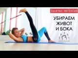 Убираем живот и бока / Занятие ИНТЕНСИВ / Упражнения для похудения