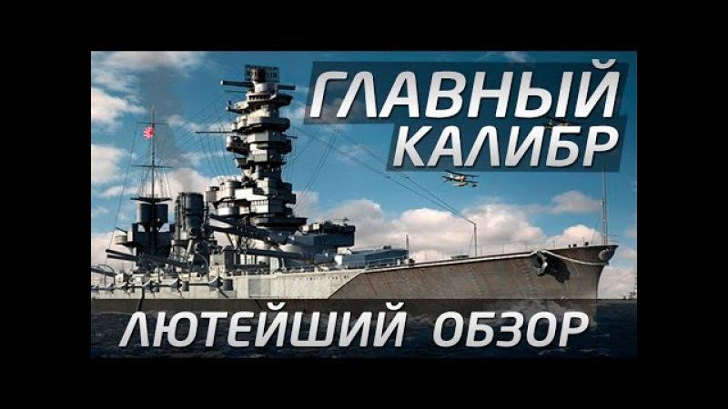 Главный Калибр - Лютейший Обзор (by Rekoshet_ex)