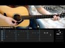 АГАТА КРИСТИ - КАК НА ВОЙНЕ Как Играть На гитаре