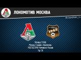 #ЛокоДуэль Локомотив Москва - Урал