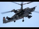 Боевой ударный вертолет Ка 50