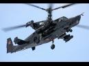 Боевой ударный вертолет Ка 50 Черная акула