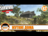 Survival: Postapocalypse Now - День 62 - Жуткие дома