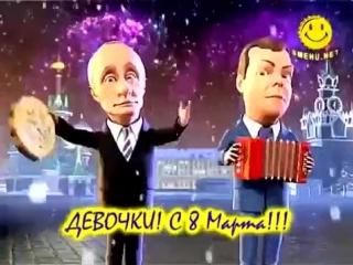 Путин и Медведев поздравляют женщин с 8 марта