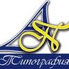 Азбука печати Красноярск