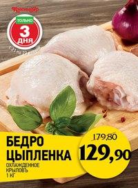 Аллея - Акции и скидки супермаркетов Красноярска