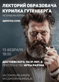 Курилка Гутенберга Санкт-Петербург