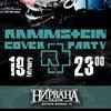 19\02 Rammstein cover party клуб Нирвана