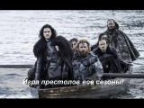 Игра престолов Игра престолов все сезоны! Buhf ghtcnjkjd
