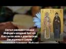 Святые равноапостольные Мефодий и Кирилл, учители словенские - день памяти 24 ма