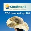 Coral Корал тревел СПб Туры Горящие путёвки