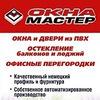 Окна от производителя Окна Мастер ( МОСКВА )