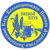 Запорожский Пивной Клуб