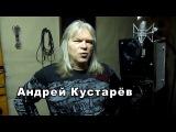 Андрей Кустарёв и Margenta запись песни