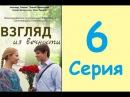 Премьера 2015 сериал Взгляд из вечности 6 серия HD Смотреть онлайн кино