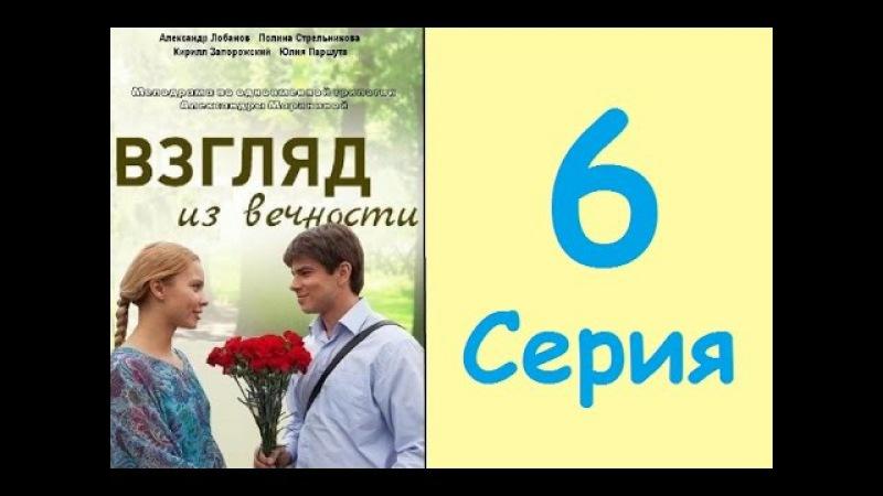 Премьера 2015 сериал Взгляд из вечности 6 серия HD (Смотреть онлайн) кино
