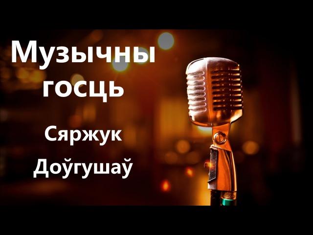 Музычны госць. Сяржук Доўгушаў