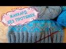 Вязание спицами Жаккард без протяжек