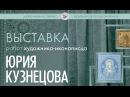 «Вера. Надежда. Любовь» открытие выставки Юрия Кузнецова 18.05.2016
