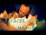 Леуш Любич - Магия (official video, 2016)