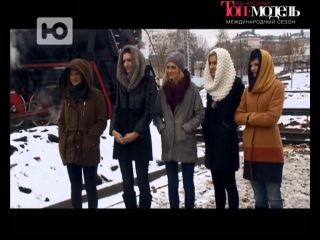 Топ модель по-русски • 5 сезон • 11 выпуск