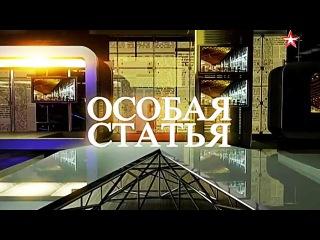 Особая статья ЗВЕЗДА 12.06.2016 События в Казахстане. Капкан для Назарбаева