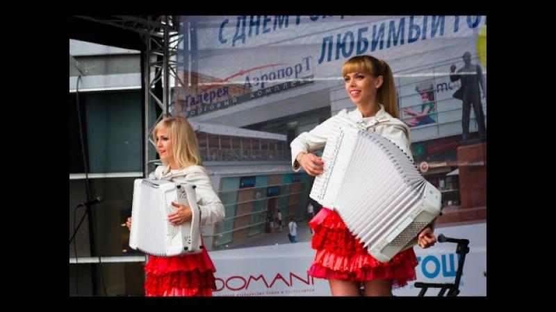 Русские девушки, аккордеонистки -Дуэт ЛюбАня-ШИЗГАРА [Harmonica,vinus,баян,concertina,acordeon]