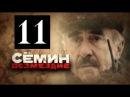 Семин. Возмездие 11 серия 30.05.2013 детектив криминал сериал