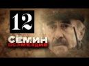 Семин. Возмездие 12 серия 30.05.2013 детектив криминал сериал