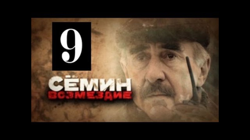 Семин Возмездие 9 серия 29 05 2013 детектив криминал сериал