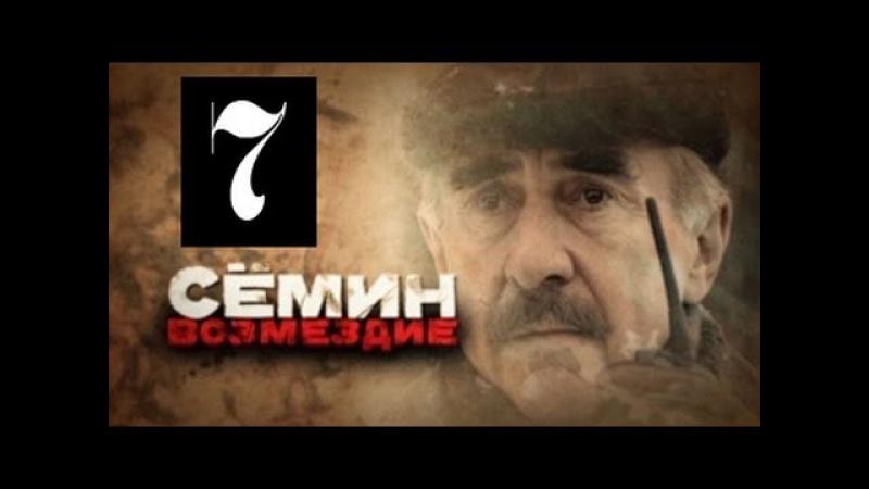Семин Возмездие 7 серия 29 05 2013 детектив криминал сериал