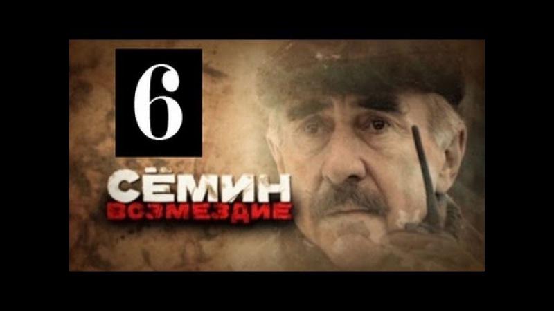 Семин Возмездие 6 серия 28 05 2013 детектив криминал сериал