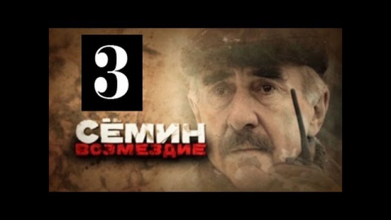 Семин Возмездие 3 серия 27 05 2013 детектив криминал сериал