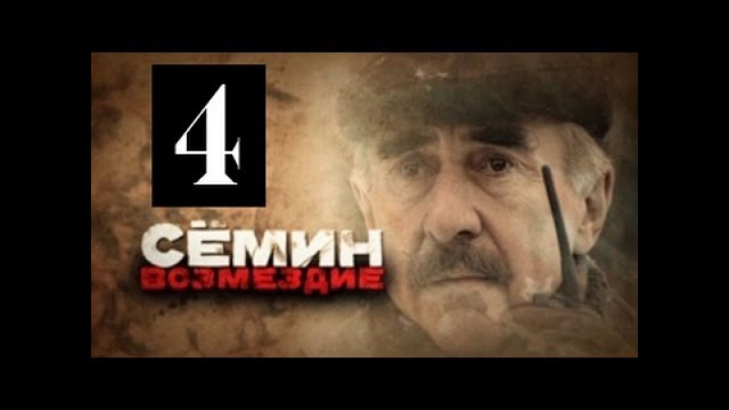 Семин Возмездие 4 серия 28 05 2013 детектив криминал сериал
