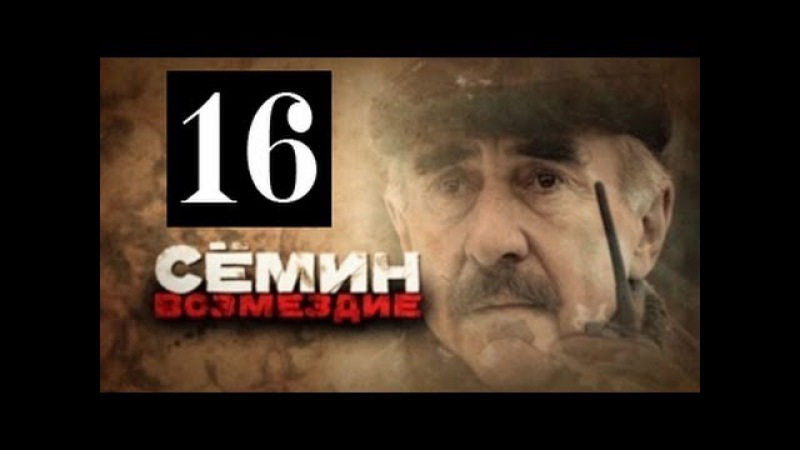 Семин Возмездие 16 серия 31 05 2013 детектив криминал сериал